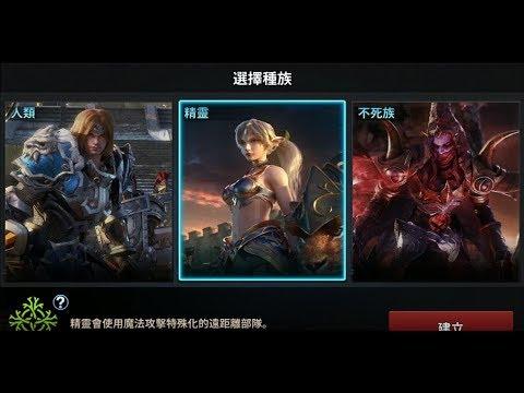 《War Reign》手機遊戲玩法與攻略教學!