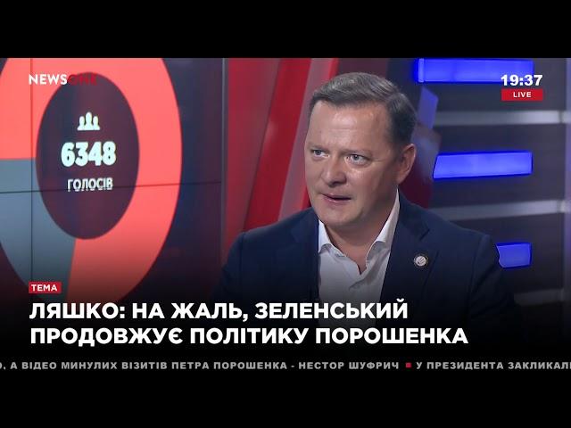 Ляшко про місяць президентства Зеленського: Насправді, король – голий!