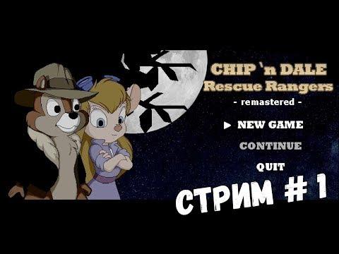 Стрим #1 (Chipmunk Rangers #1) Тестовый стрим