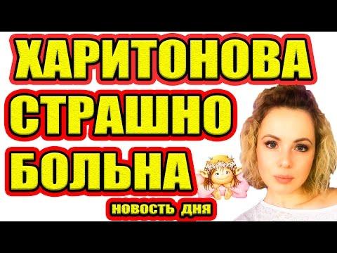 Дом 2 НОВОСТИ - Эфир 18.01.2017 (18 января 2017) (видео)