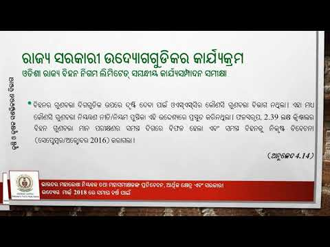 Report No.2 of 2020 Economic Sector and Public Sector  (Odia)