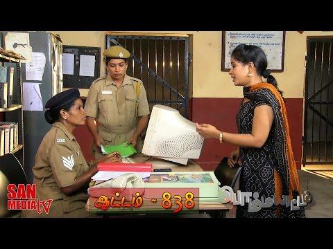 Bommalattam 03-10-2015   Sun Tv Serial