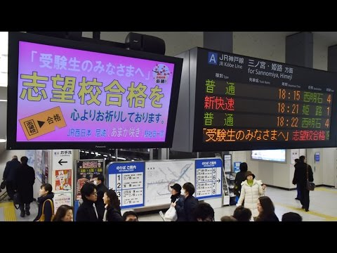 JR尼崎駅が受験生応援メッセージ