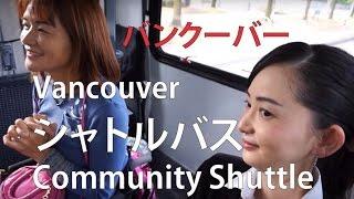 車椅子でコミュニテイバス  in Vancouver Part3 Community Bus