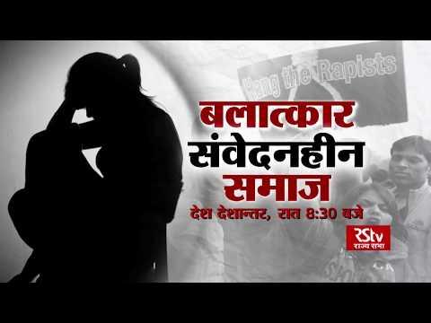 Video Promo - Desh Deshantar | बलात्कार: संवेदनहीन समाज | Insensitivity to rape | 8:30 pm download in MP3, 3GP, MP4, WEBM, AVI, FLV January 2017