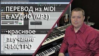Как из MIDI или KAR файла сделать \\\