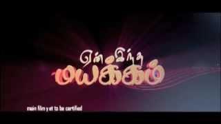 Yen Indha Mayakkam Offical Trailer