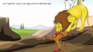 Talking Book in Kannada - The Wise Rabbit