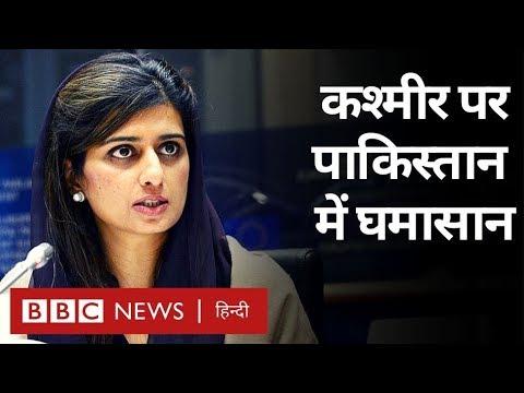 Kashmir मुद्दे पर Pakistan