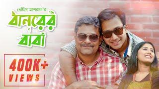 Video Banorer Baba by Touhid Ashraf    Shawon, Sagar Huda, Maaha    Bangla New Natok 2019 MP3, 3GP, MP4, WEBM, AVI, FLV April 2019