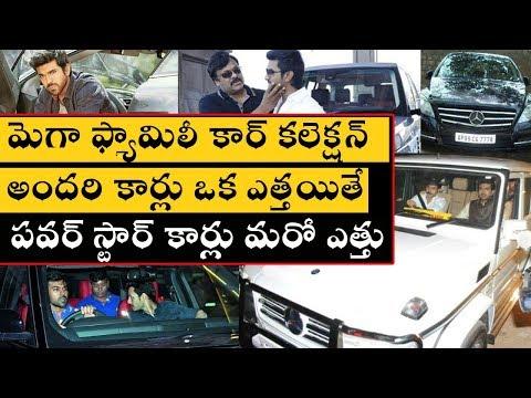 Mega Family Car Collections || Chiranjeevi || Pawan Kalyan || Ramcharan