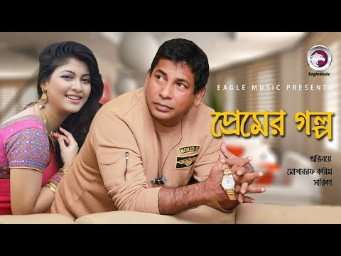 Bangla New Natok | Premer Goppo | Mosharraf Karim, Sarika, Nodi