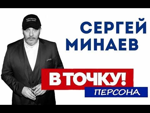 """Сергей Минаев - о троллях, Собчак и Esquire на ток-шоу """"В точку! Персона"""""""