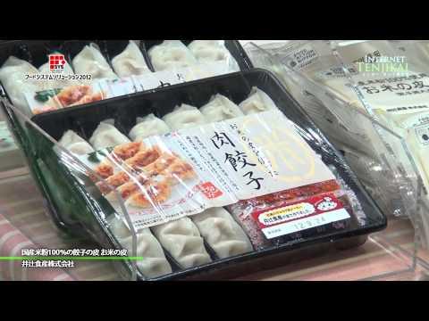 国産米粉100%の餃子の皮 お米の皮 - 井辻食産株式会社