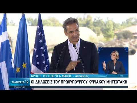 Kοινές δηλώσεις Μητσοτάκη-Πομπέο| Οι σχέσεις των δύο χωρών πιο στενές από ποτέ | 29/09/2020 | ΕΡΤ