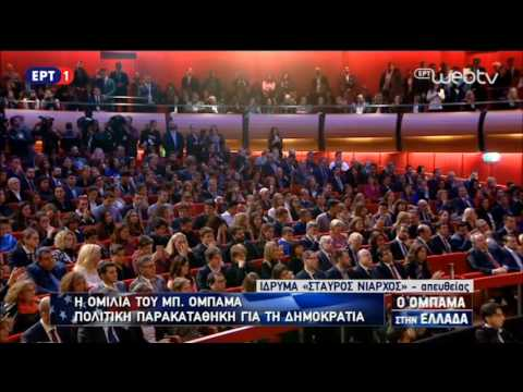 """Η ομιλία του Αμερικανού Προέδρου Μπαράκ Ομπάμα στο Ίδρυμα """"Σταύρος Νιάρχος"""""""