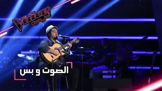 Video #MBCTheVoice - مرحلة الصوت وبس - يوسف السلطان يؤدّي أغنية 'تحدوه البشر' MP3, 3GP, MP4, WEBM, AVI, FLV Maret 2018