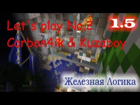 Minecraft - Kuzaboy & Carbon4ik [Железная логика] №2