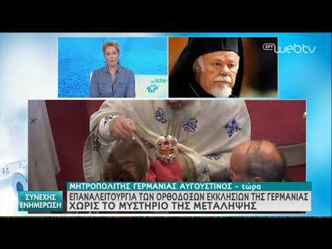 Μητροπολίτης Γερμανίας: «Το κράτος απαγόρευσε τη Θεία Μετάληψη» | 18/05/2020 | ΕΡΤ