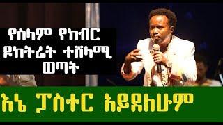 እኔ ፓስተር አይደለሁም - መምህር አካሉ አብረሃም | Ethiopia