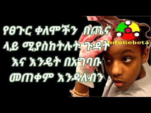Ethiopia health issue relating to hair dying and how to use it properly