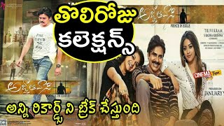 Agnathavasi movie first day collection   Agnathavasi 1st day box office collections   Agnathavasi co