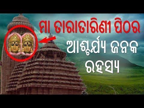 Video Maa Taratarini Pitha r Rahasy download in MP3, 3GP, MP4, WEBM, AVI, FLV January 2017