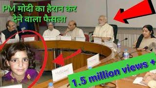 Video मोदी का हैरान कर  देने वाला फैसला | PM Modi latest news for asifa case | PM Modi breaking news MP3, 3GP, MP4, WEBM, AVI, FLV Juli 2018