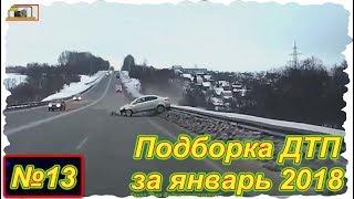 Записи с видеорегистратора №13 ( Подборка ДТП за январь 2018 )