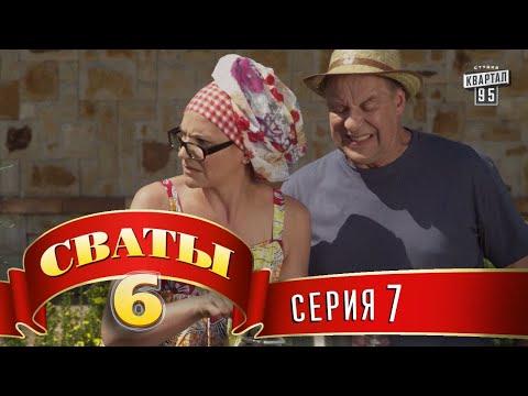 Сваты 6 (6-й сезон, 7-я серия) (видео)
