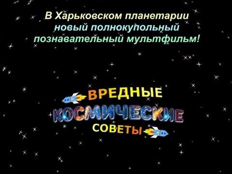 Новинка для детей в Харьковском планетарии - Полнокупольный мультфильм