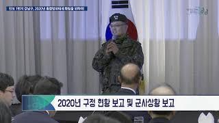 안보 1번지 강남구, 2020년 통합방위태세 확립을 위하여!