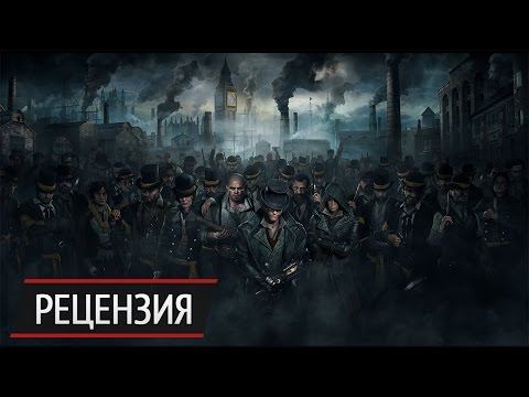 Обзор Assassin's Creed Syndicate: гоп-стоп по-английски