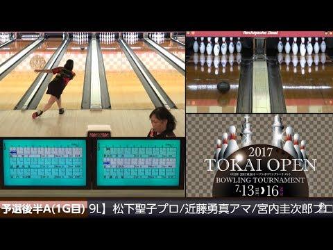 男女予選Aシフト後半5G『中日杯 2017東海オープン』【プロボウリング】