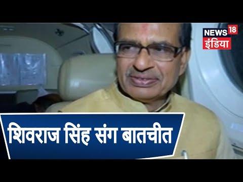 चुनावी साल में Shivraj Singh Chauhan संग Exclusive Interview