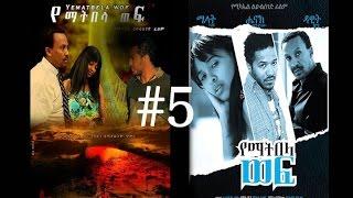 Ethiopian New Movie Yematibela Wof #5