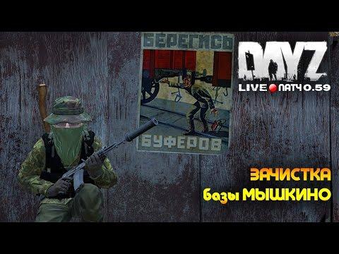 DayZ Standalone │Зачистка базы Мышкино (патч 0.59)