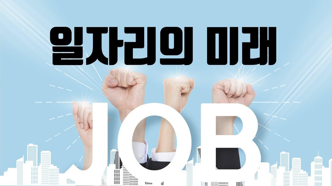 미래의 직업 : 왜 중산층은 사라지는가?