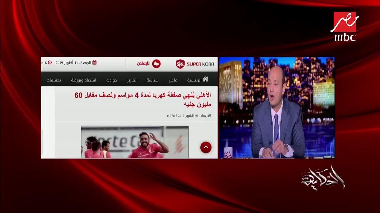 الناقد الرياضي أحمد عبد الباسط يكشف هل وقع (كهربا) للنادي الأهلي؟