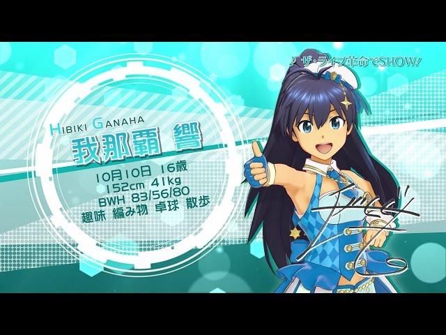 PS4「アイドルマスター プラチナスターズ」キャラクターPV ~我那覇響~