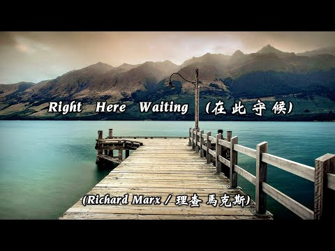 Right here waiting 在此守候 ( Richard Marx 理查 · 馬克斯 )