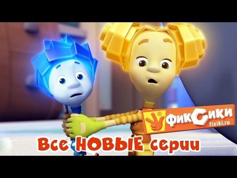Фиксики - Все новые серии подряд (Сборник мультфильмов) / Fixiki