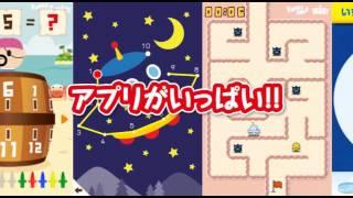 FamilyApps│親子で楽しむ子供向け無料知育ゲーム YouTube video