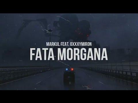 Маrкul fеат Охххумirоn - FАТА МОRGАNА (2017) + текст - DomaVideo.Ru