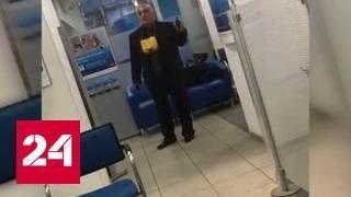 """Московский """"Ситибанк"""" захватил Арам Петросян"""
