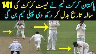 Pakistan Team break a New World Record In cricket After 141 Years