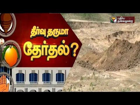 Farmers-in-Krishnagiri-decide-to-boycott-elections-due-to-a-promise-unfulfilled
