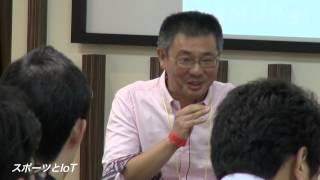 「ワイヤレスで簡単にセンサーデータをネットに送ることがIOTの課題」ユビキタス 長谷川 聡 氏
