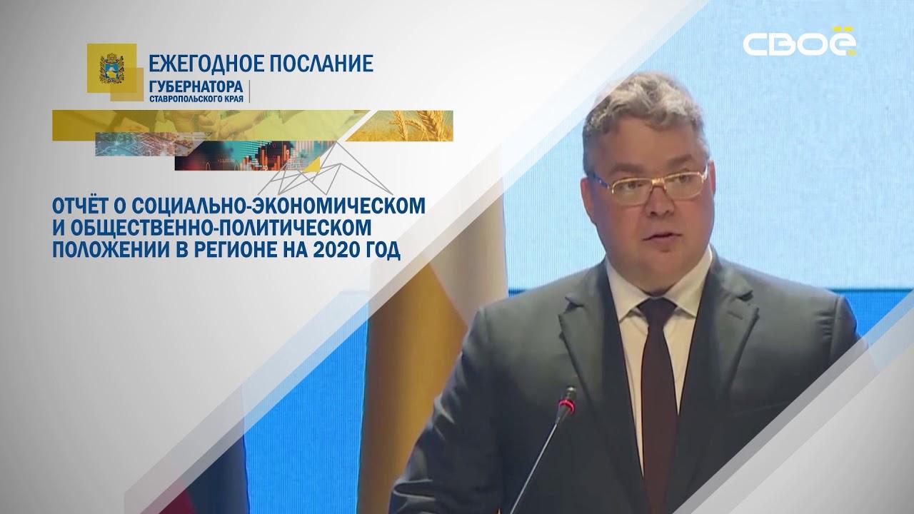 Ежегодное обращение губернатора Владимирова покажут в прямом эфире