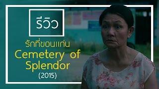 [Review/ตีความ] หนัง Cemetery of Splendor (2015) ความมืดบอดและการหลับใหลของคนไทย..